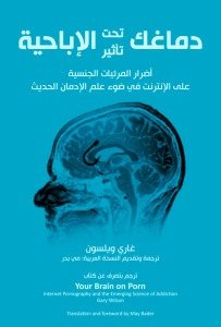 "Jūsų ""Brain-Arabic-B02-Low"" - ""203x300.jpg"""